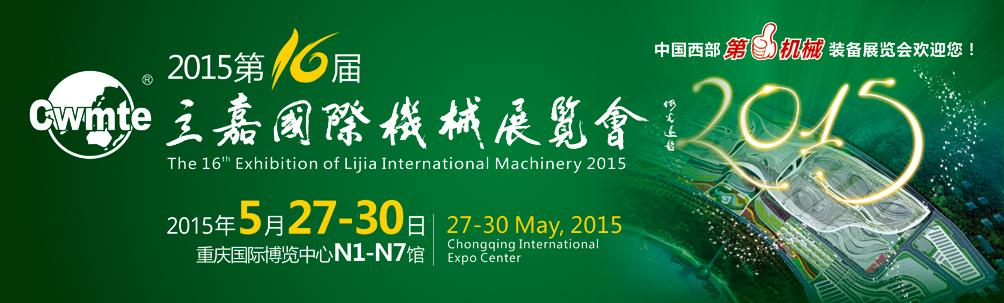 模具机械管理系统展会