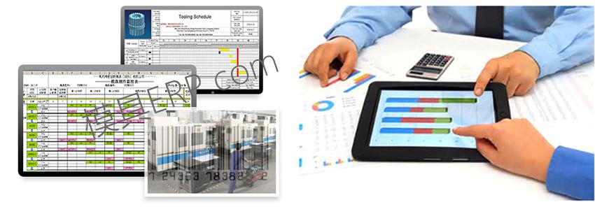 模具生产排程管理软件